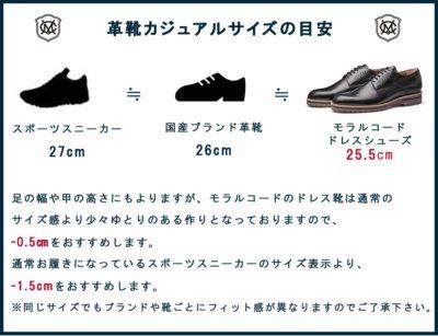よくある質問:革靴カジュアルサイズの目安
