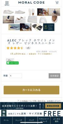 モラルコードの「カートに入れるボタン」購入手順