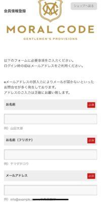 会員登録情報ページ