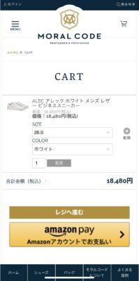 モラルコードの購入手順「CARTカート内容の確認」