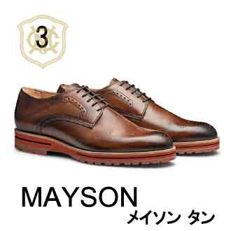 おすすめシューズランキング3位外羽根革靴カジュアルMAYSONメイソンタン茶