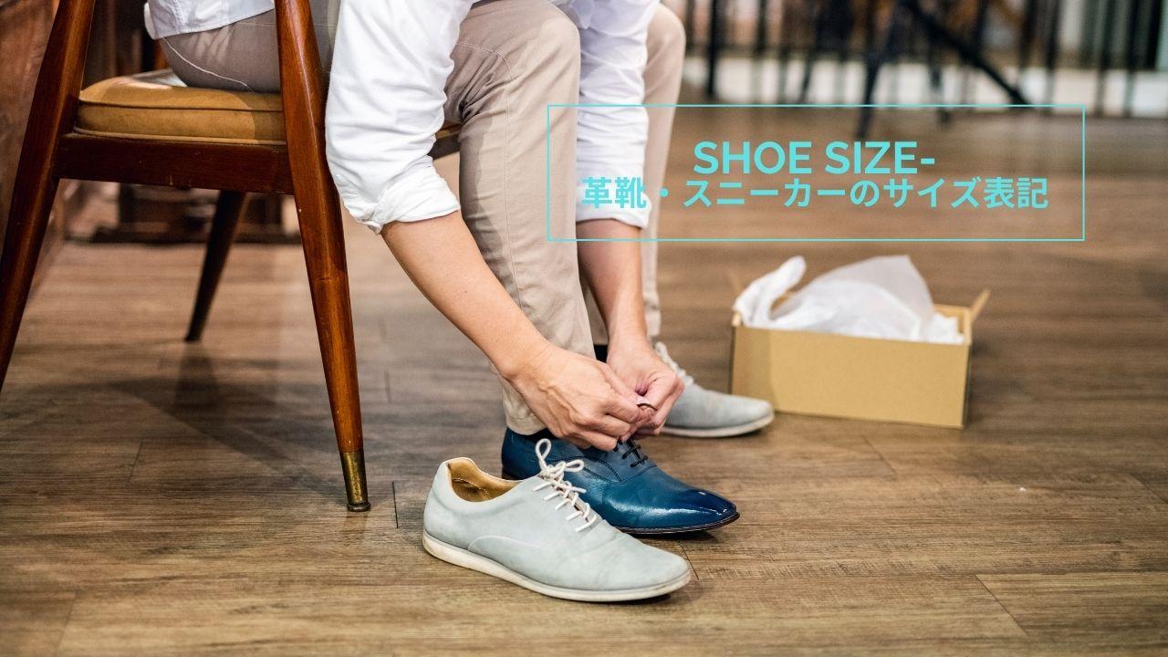 革靴とスニーカーのサイズ表記は違う?失敗しない3つのポイント
