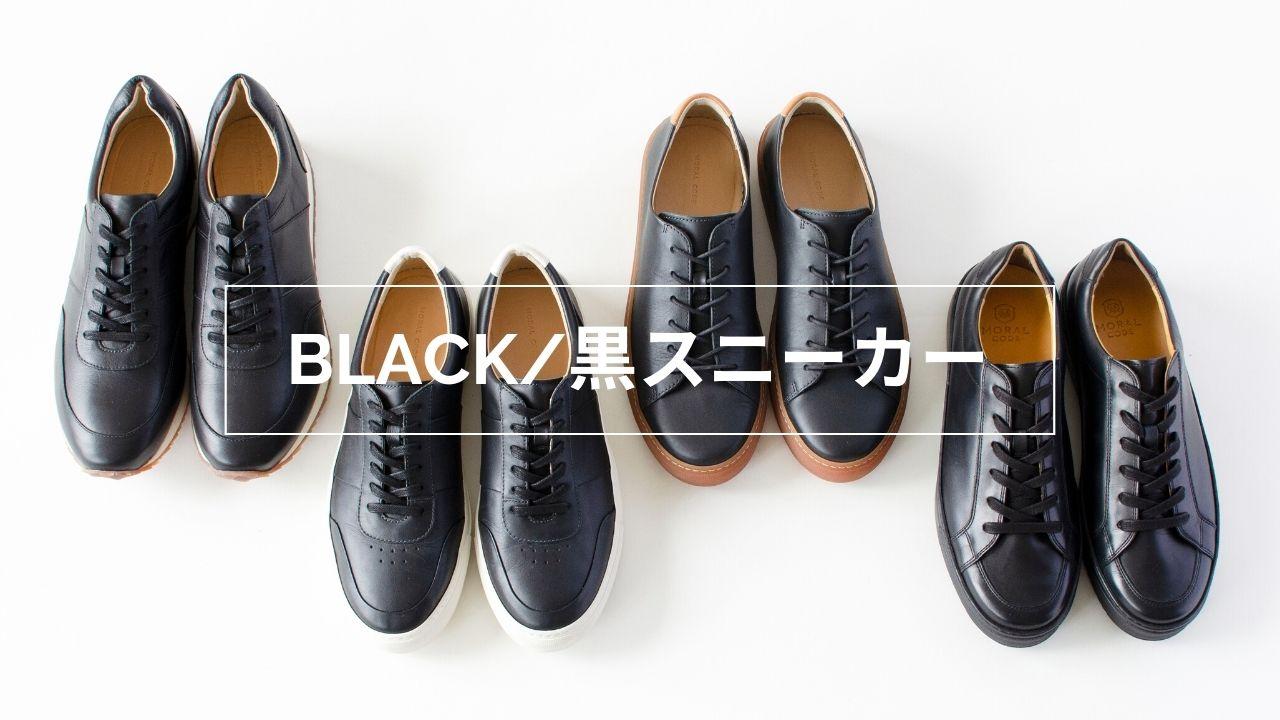黒スニーカーは、大人の最適な仕事ビジネス靴?