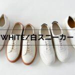 白スニーカーは、おすすめメンズ・クールビススニーカー!【2021年8月更新】