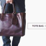 レザートートバッグは大人のメンズ仕事鞄。【2021年8月更新】