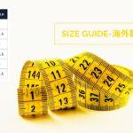 海外靴サイズUS/UK/EUは、日本のどのCMセンチサイズに対応?【2021年10月更新】