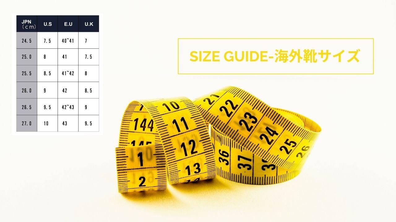 海外靴サイズUS/UK/EUは、日本のどのCMセンチサイズに対応?