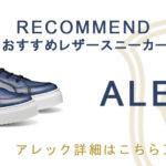 【ブランド】40代男性に最適なスニーカー