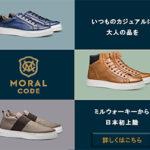 【公式】カジュアルワーク シューズおすすめメンズ ランキングトップ3