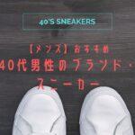 40代男性に最適なブランド・レザースニーカー【2021年8月更新】