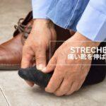 シューズストレッチャーで痛い靴を伸ばす方法とは?【2021年10月更新】