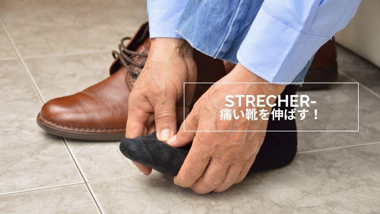 シューズストレッチャーで痛い靴を伸ばす方法とは?