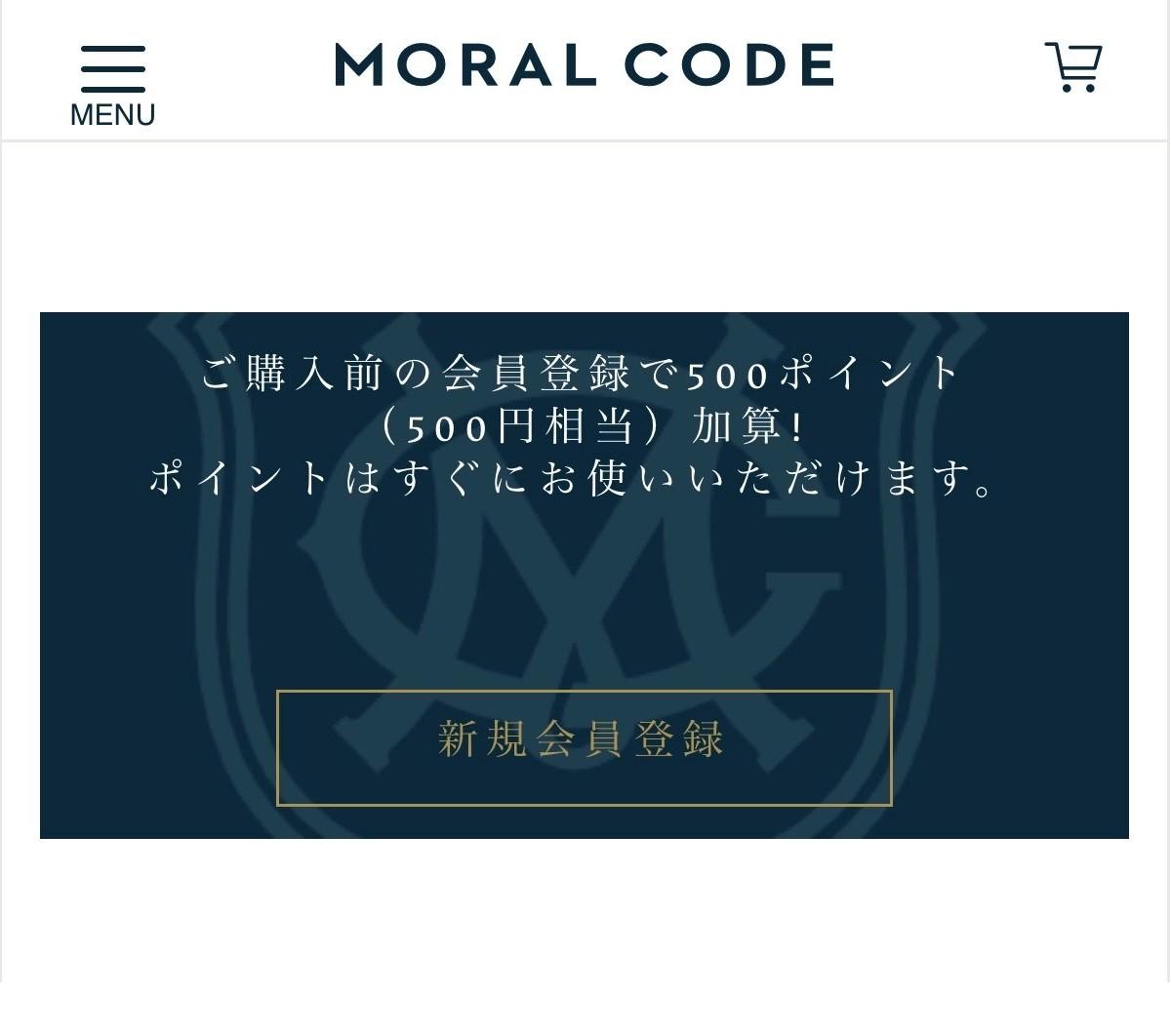 モラルコード新規会員登録
