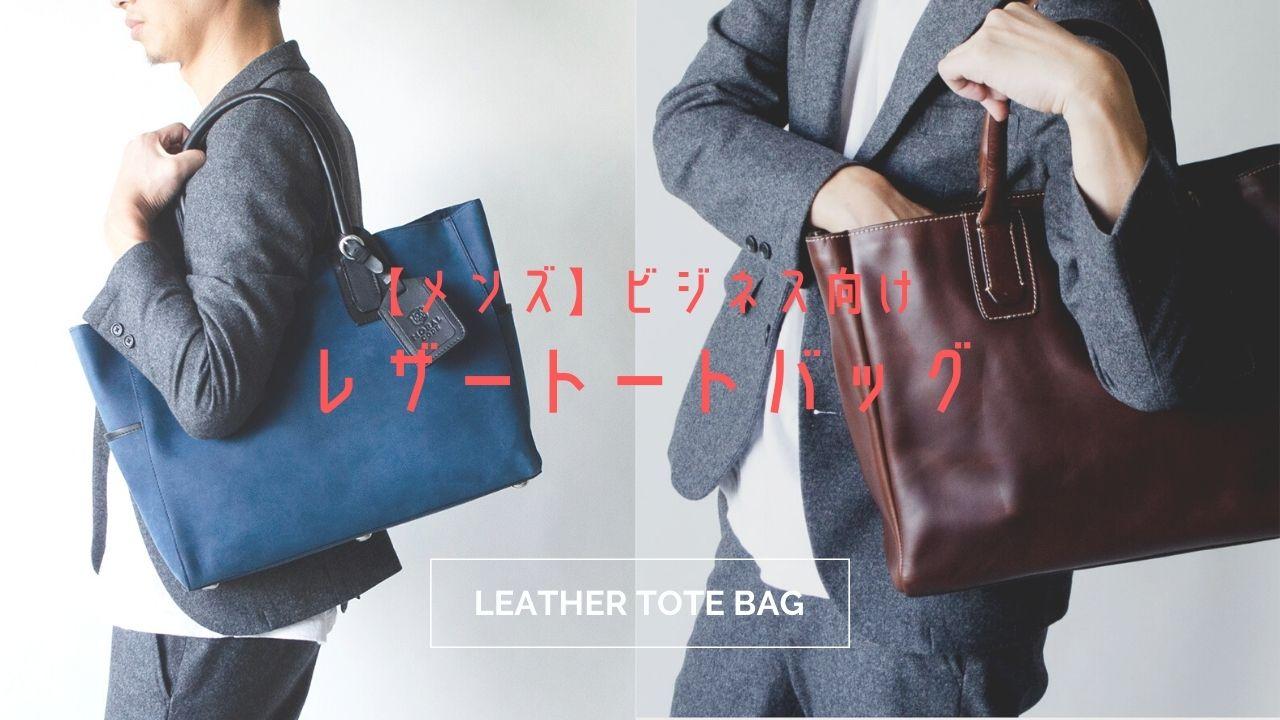 【メンズ】ビジネス向けおすすめレザートートバッグ